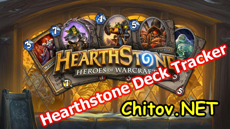 Hearthstone Deck Tracker
